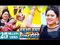 VIDEO SONG आ गया अनु दुबे का नया सोहर गीत 2019 वीडियो में , बबुआ हमर DM होईहे , पारम्परिक सोहर गीत