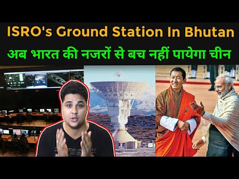 Now ISRO's Satellite Tracking Station In Bhutan To Counter China| ISRO In Bhutan
