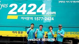[포장이사]yes242…