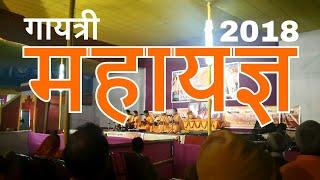 Gayatri Mahayagya 2018 Jamalpur Munger thumbnail