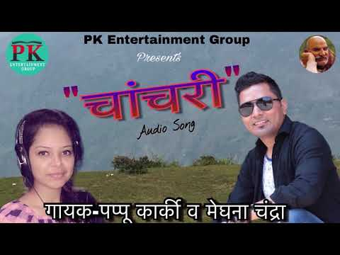 Pappu Karki Latest Song Jhora (Chanchari)