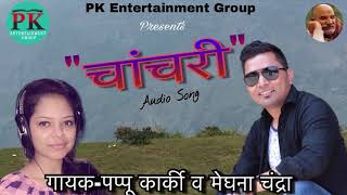 "Pappu Karki Latest Song ""Hit Madhu"" Jhora (Chanchari)"