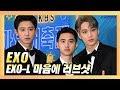 EXO, EXO-L 마음에 'LOVE SHOT' 2018 KBS 가요대축제