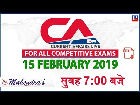 15 Feb 2019 | Current Affairs 2019 Live at 7:00 am | UPSC, Railway, Bank,SSC,CLAT, State Exams