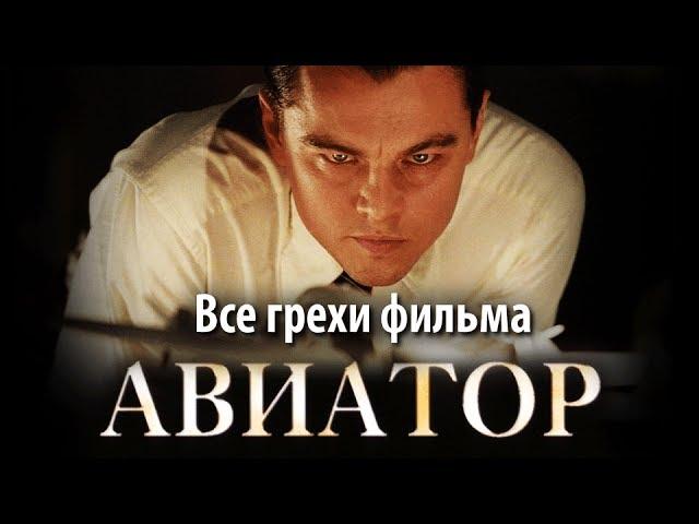 """Все грехи фильма """"Авиатор"""""""