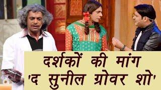 Kapil Sharma Vs Sunil Grover: Fans demands for The Sunil Grover Show | FilmiBeats
