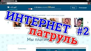 Заработок в интернете с нуля 2016 | 45 рублей за 1 лайк like dengi com  МОШЕННИКИ