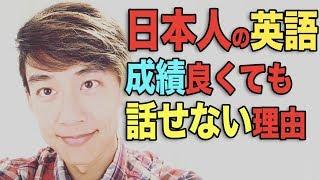 日本人が英語を話せない理由をアメリカ人が語る!