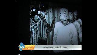 """Премьера документального фильма """"Иркутский национальный вид спорта"""" состоялась в столице региона"""