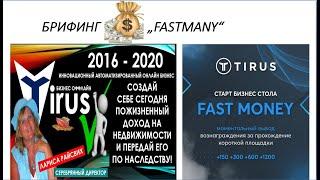 Fastmoney Turbo Брифинг спикер Лариса Райсвих 01 07 2020 24 мин