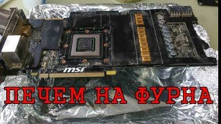 РЕМОНТ! Поправка GeForce GTX 680MX