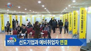[일일뉴스] 구인·구직 현장 면접의 날