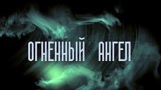 ОГНЕННЫЙ АНГЕЛ || Трейлер