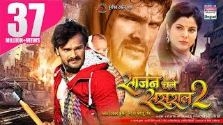 Sajan chale sasural 2 | khesari lal yadav, smriti sinha | full hd bhojpuri movie 2017