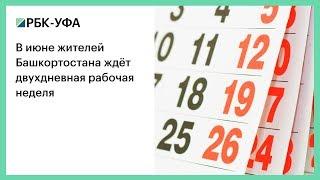 В июне жителей Башкортостана ждёт двухдневная рабочая неделя