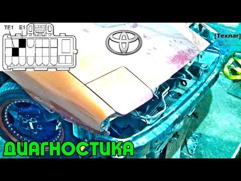 САМОДИАГНОСТИКА СКРЕПКОЙ + коды ошибок. Тойота Супра. Порт DLC1, лампочка CHECK