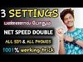 இனி உங்கள் internet speed double | 3 setting பண்ணால் போதும் | 1001% working