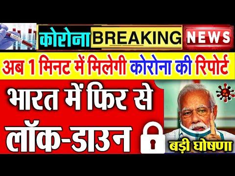 22 अक्टूबर कोरोना वायरस फटाफट खबरें, Bihar Election Opinion Poll News, Chirag Paswan,rahul Gandhi