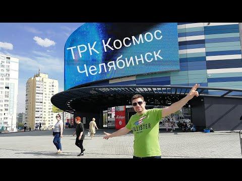 Обзор нового ТРК Космос в Челябинске ✨ Новый торговый центр на северо-западе Челябинска