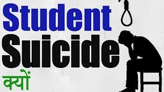 How to Overcome Suicidal Thoughts || Why Students Commit Suicide || Motivation Video in Hindi