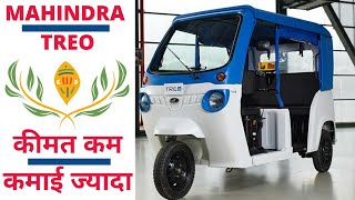 India's first Lithium-ion powered electric Auto।। Mahindra Treo।।  Power on wheel