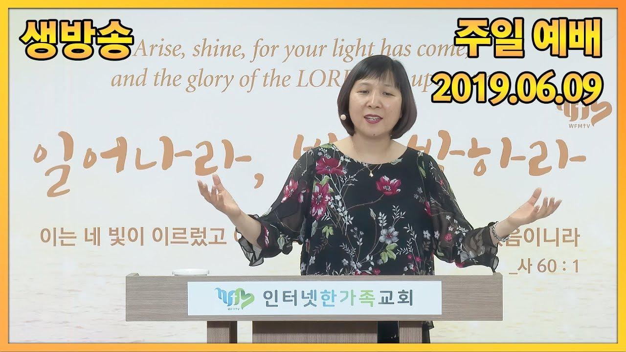 주일 생방송 예배 (예수님이 상하신 이유는 무엇인가) 요19장- 2019.06.09