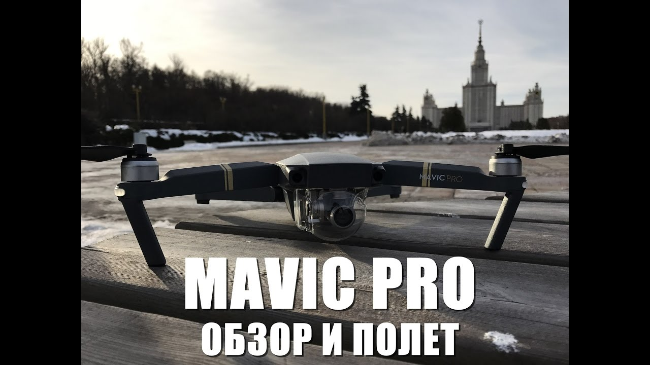 Dji mavic pro тест чехол для пульта mavic на avito