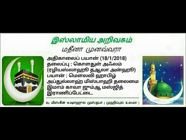 8 - கொளதுள் அஃலம் (ரழியஸ்லாஹூ தஆலா அன்ஹூ)