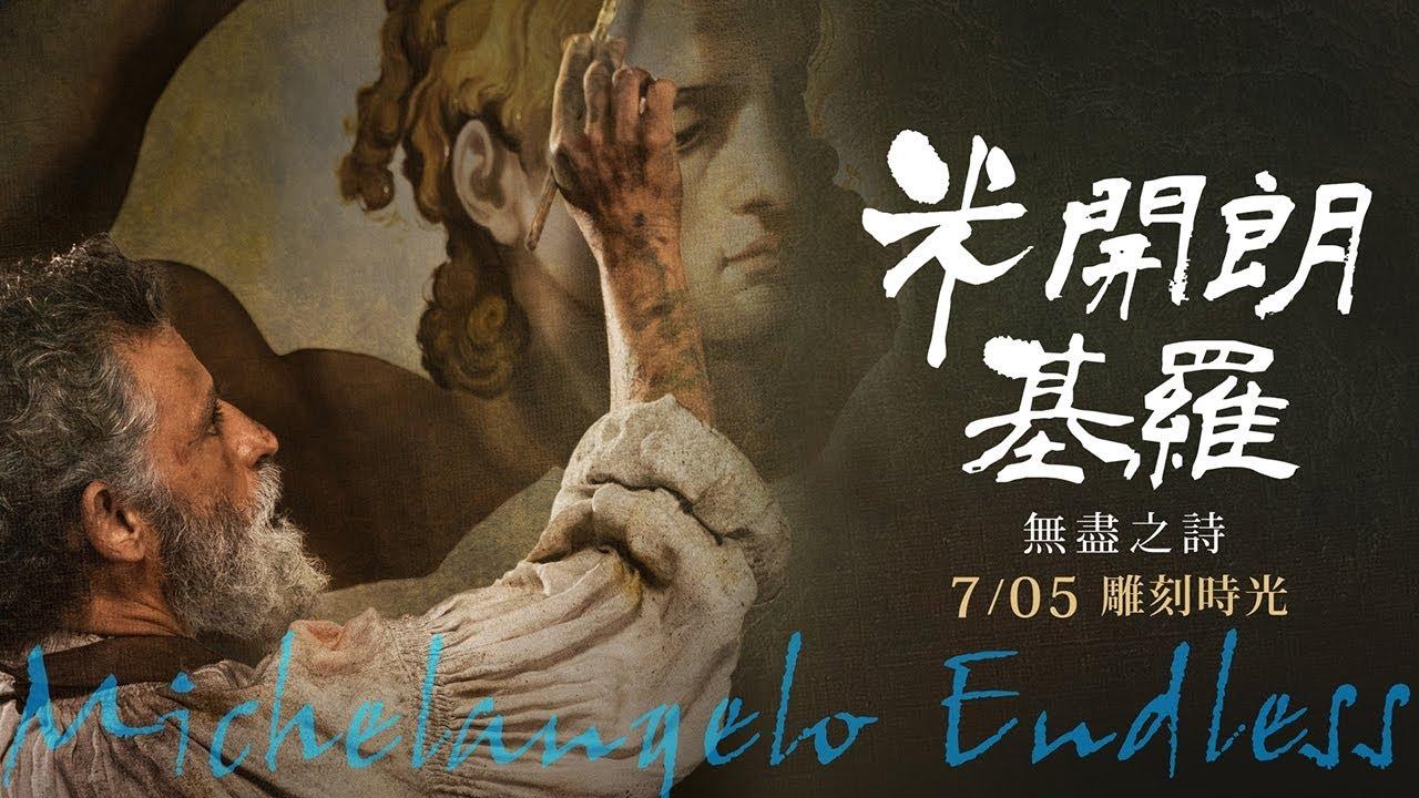 文藝復興巨匠永恆的追尋7/05《米開朗基羅:無盡之詩》官方預告 - YouTube