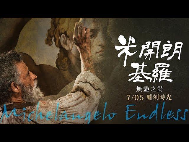 文藝復興巨匠永恆的追尋7/05《米開朗基羅:無盡之詩》官方預告