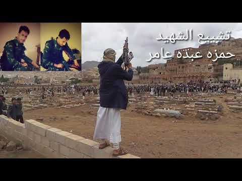 مراسيم تشييع جنازة  شهيد  الغدر والخيانه حمزه عامر