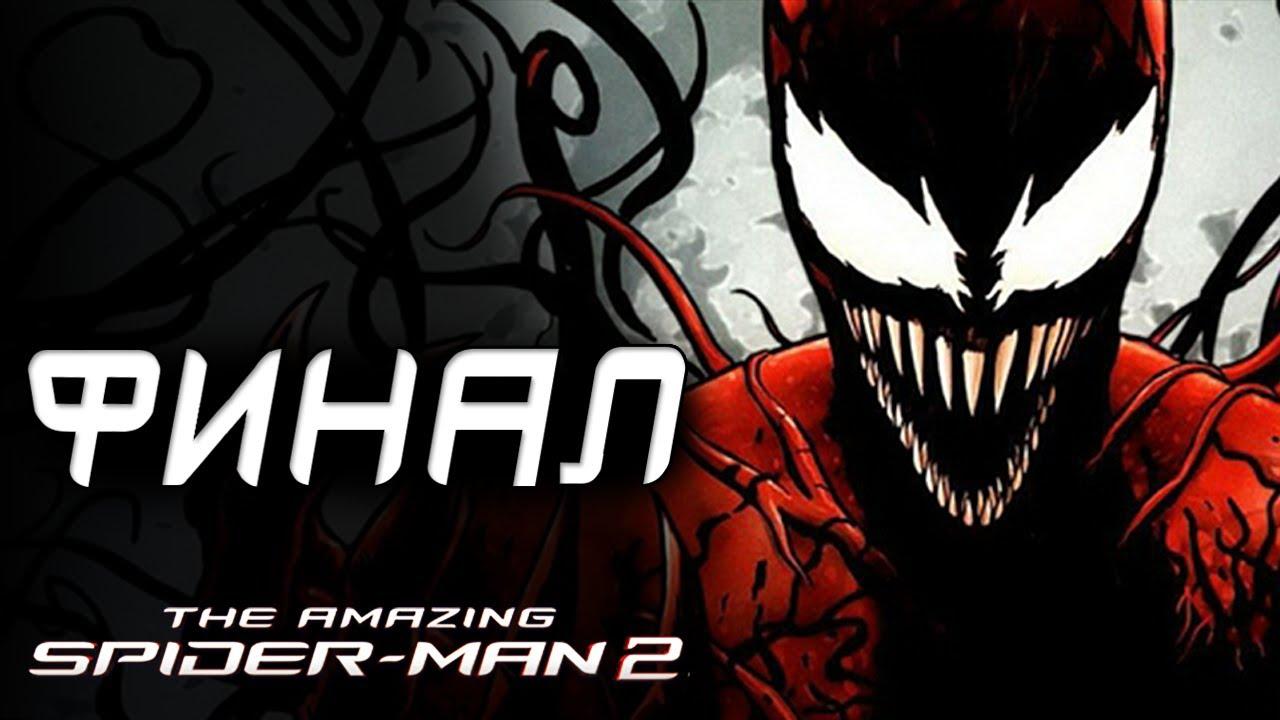 The Amazing Spider-Man 2 Прохождение – ФИНАЛ / КАРНАЖ