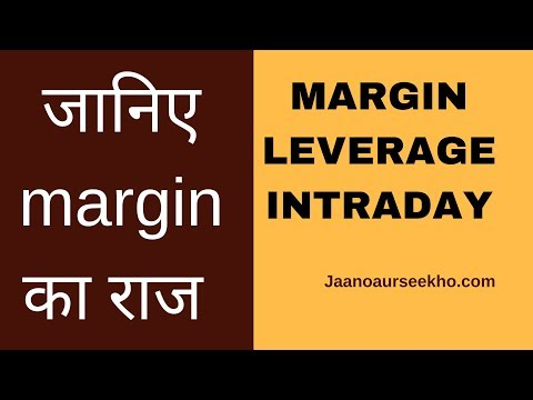Intraday - What is Margin or Leverage  and how to use it