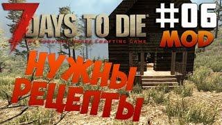 7 Days To Die - Alpha 14.6 - Mod - Нужны Рецепты #006