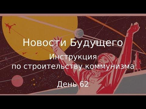 День 62 - Инструкция по строительству коммунизма - Новости Будущего (Советское Телевидение) - Продолжительность: 8:41