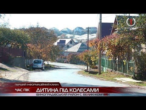На Виноградівщині водій напідпитку збив 13-річну дівчинку