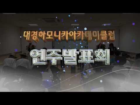 대경하모니카 아카데미클럽 연주발표회 / 김향기.진정순.이옥분 (눈물젖은 두만강)
