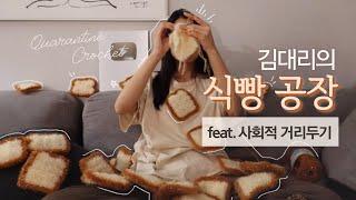 하루종일 집에서 식빵수세미 뜨기&식빵 탑쌓기 (…