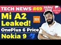 Mi A2 Leaks, Mi TV 4C, OnePlus 6 Price, Nokia 9, Google Home India, 1.1.1.1,India Beats Japan-TTN#69