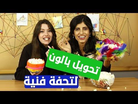 صحن من بالون فيه فشار ومارشملو مع توت توت