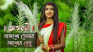Bajlo Tomar Alor Benu | Agomoni Special | Mahalaya 2020 | Durga Puja Latest Song | Love Square |