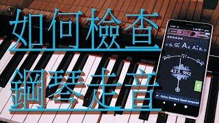 如何檢查鋼琴是否音準
