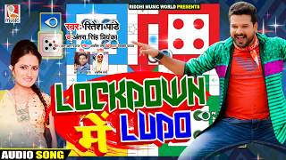LOCKDOWN में LUDO || #Ritesh Pandey , #Antra Singh Priyanka | Bhojpuri Song 2020