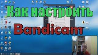 Как снимать видео с помощью Bandicam  | Как настроить Bandicam и записать видео