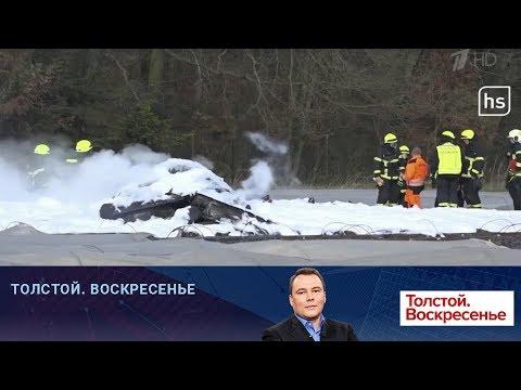 Совладелец S7 Наталья Филева погибла в авиакатастрофе в Германии.