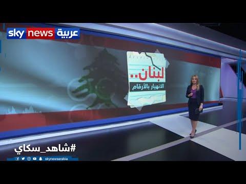 غرفة الأخبار| لبنان وخطر الانهيار.. الأرقام تتكلم  - نشر قبل 2 ساعة