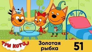 Три кота   Серия 51   Золотая рыбка