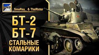 Стальные комарики - БТ-2 и БТ-7 - от __SmoRay__ и TheRixter [World of Tanks]