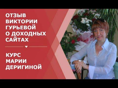 Отзыв Виктории Гурьевой о Доходных сайтах | Мария Деригина