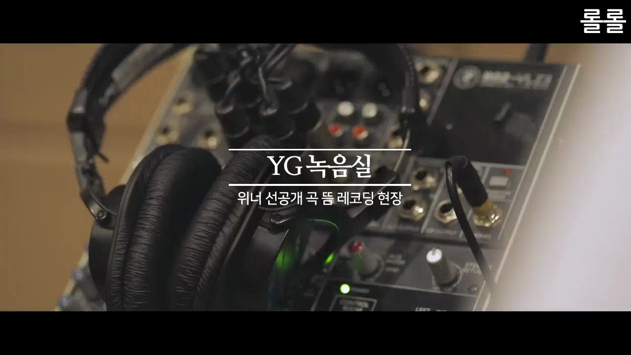 [위너] 위너 선공개곡 뜸 녹음실 인터뷰